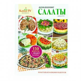 """Kochbuch """"Salate nach Hausart"""" von KulinarTV"""