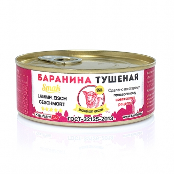 Tuschonka | Tuschenka  Lammfleisch-Fleisch Konservendose