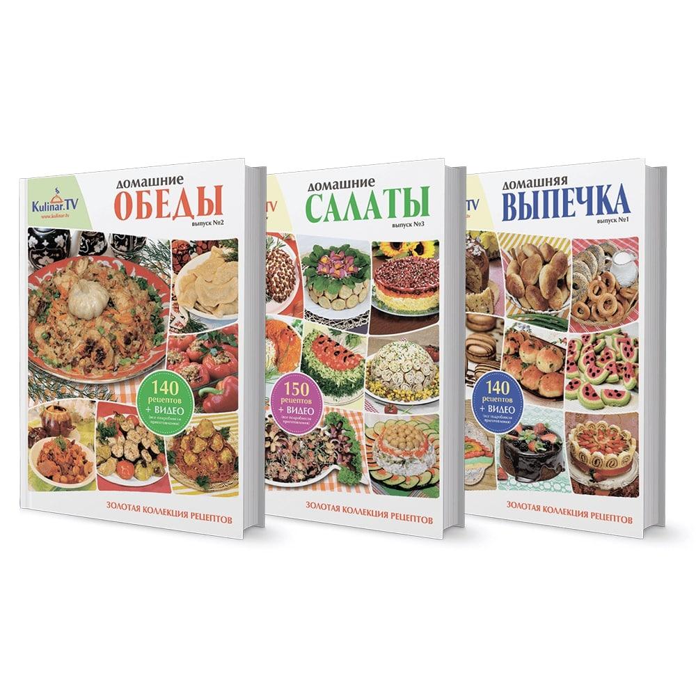 KULINAR.TV 3 Kochbücher im SET: Mittagessen | Gebäck | Salate | KulinarTV | SET | Kochbücher | Russische Küche | Rezepte | Domaschnij Kulinar