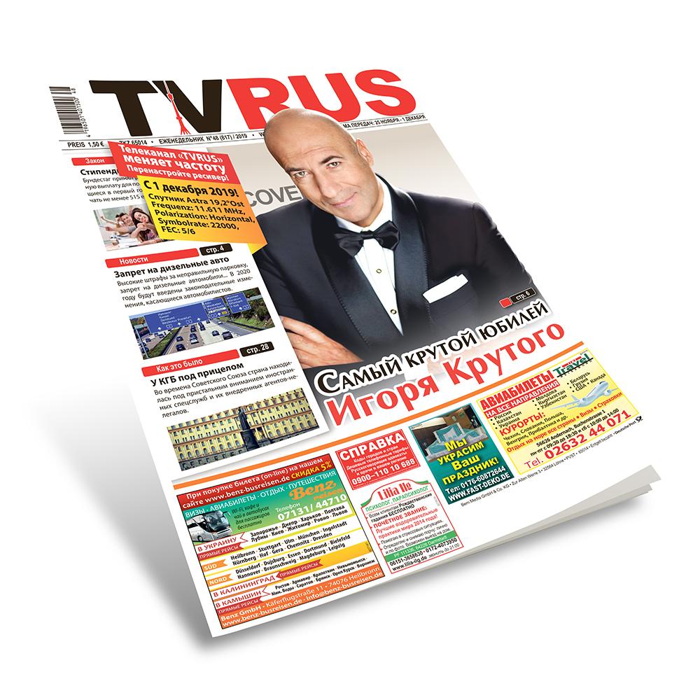 Еженедельная газета TVRUS